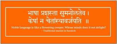 Gujarati Language And The Literature