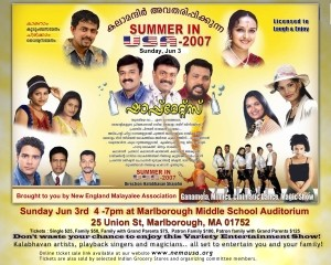 NEMA Proudly Presents - Summer In USA