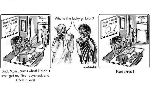 Cartoon: Who Is The Lucky Girl?