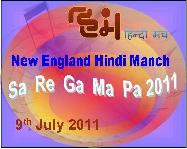 New England SaReGaMaPa 2011Grand Finale