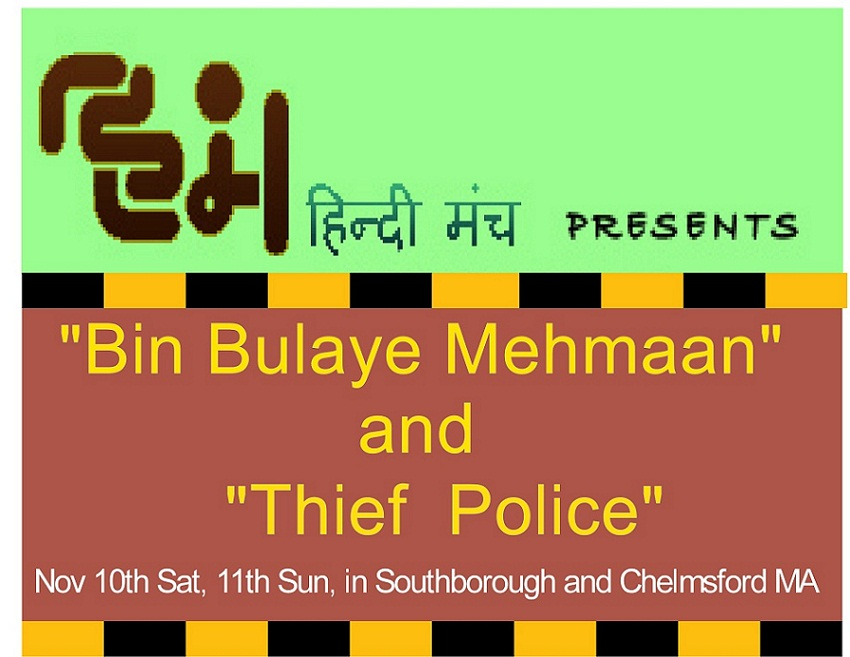 NE Hindi Manch  Presents