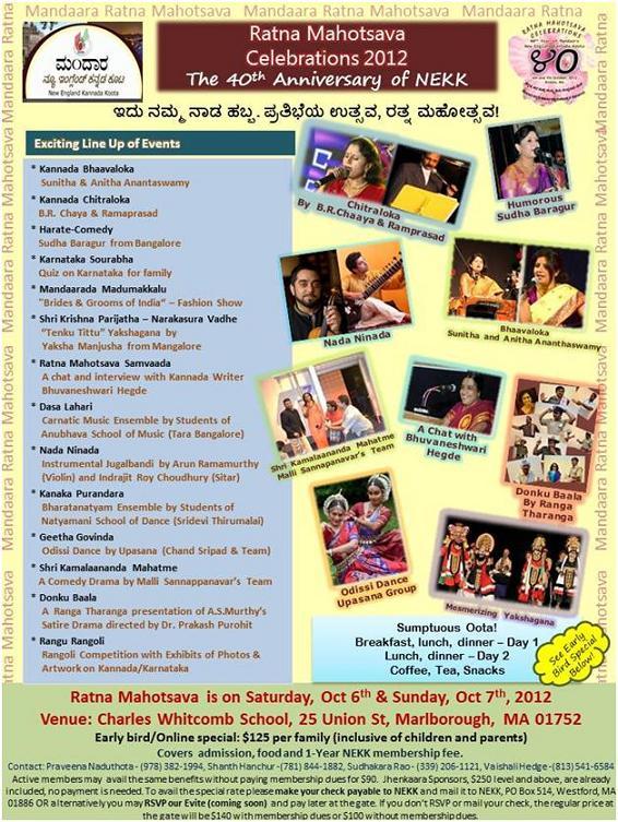 """New England Kannada Koota To Celebrate """"Ratna Mahotsava"""""""