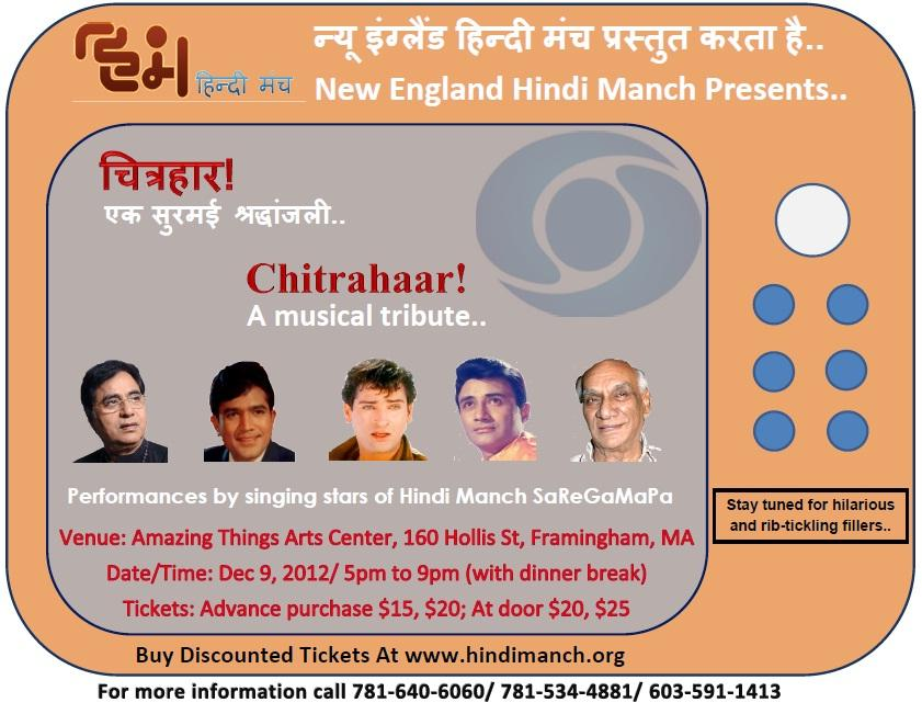 "Hindi Manch Musical Talent Showcase ""Chitrahaar-Ek Surmayi Shraddhanjali"""