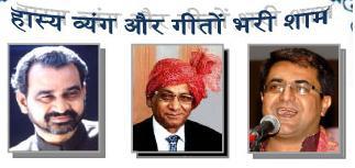 ISW Hasya Kavi Sammelan