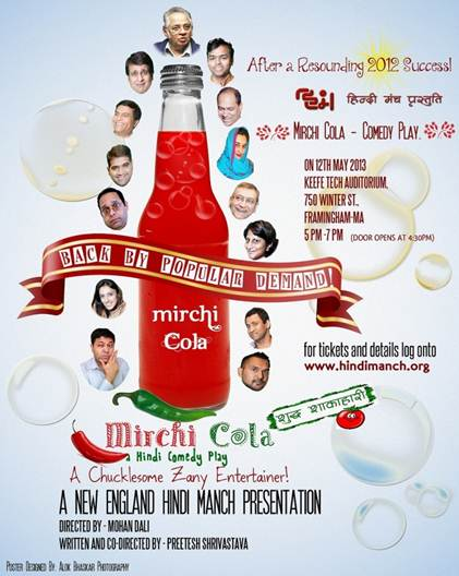 Mirchi Cola Is Back!