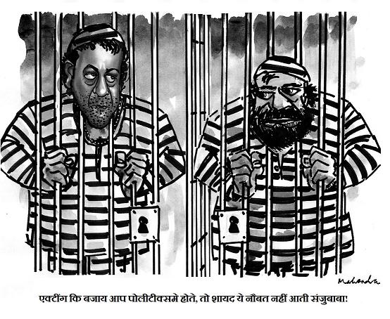 Cartoon: Sanjay Dutt In Jail