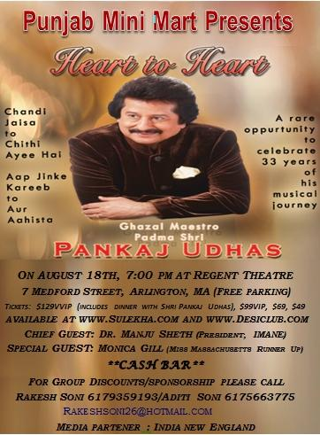 Pankaj Uddas: Heart To Heart