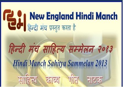 Hindi Manch Sahitya Sammlean