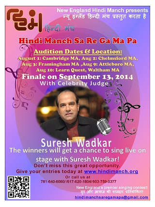 Auditions Now Open For Hindi Manch Sa Re Ga Ma Pa