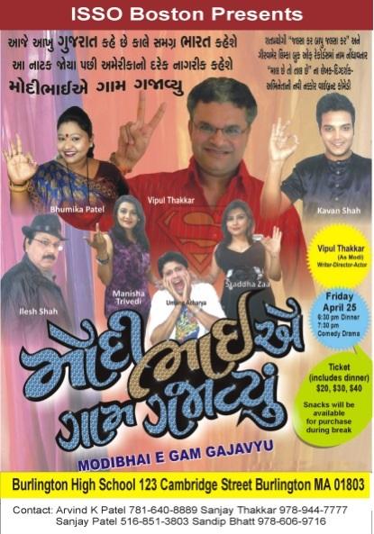 Gujarati Play: Modibhai E Gam Gajavyu