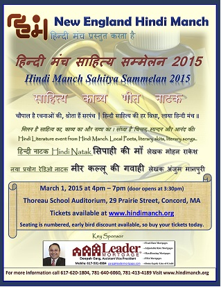 New England Hindi Manch Sahitya Sammelan
