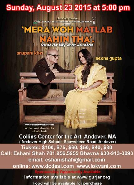 Hindi Drama – Mero Woh Matlab Nahin Tha