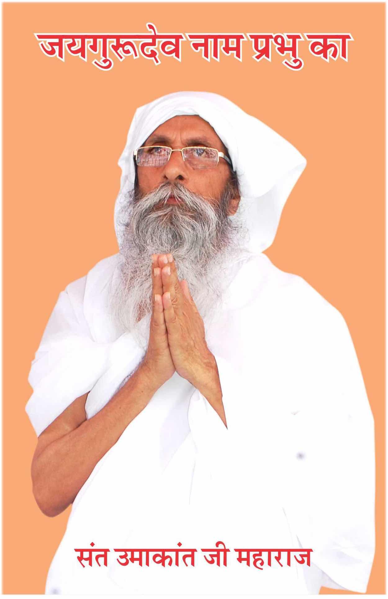 Jaigurudev - Swami Umakanth Ji Maharaj