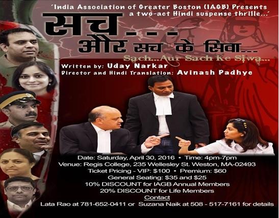 IAGB Presents Sach….aur Sach Ke Siva