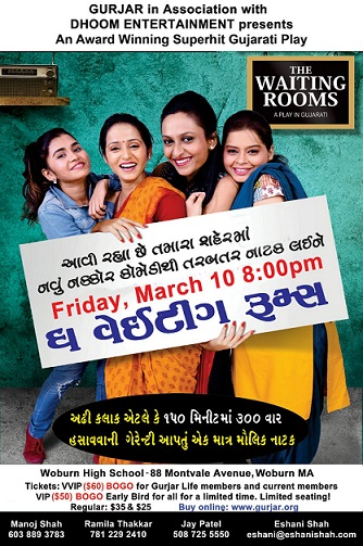 The Waiting Rooms - A Gujarati Play