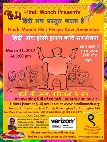 Hindi Manch Presents Hasya Kavi Sammelan
