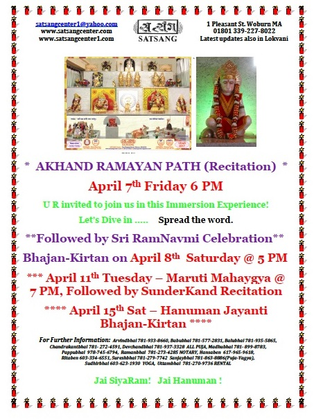 Akhand Ramayan Path - Satsang Center