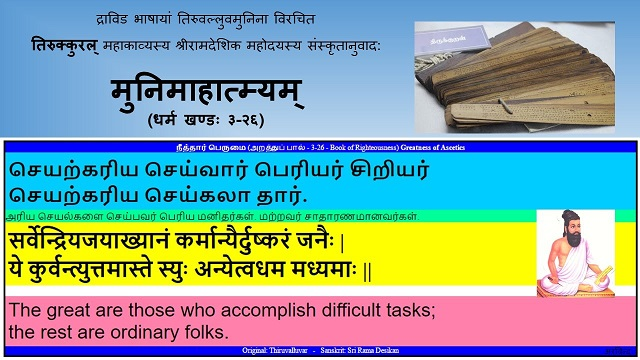 Thirukkural In Sanskrit