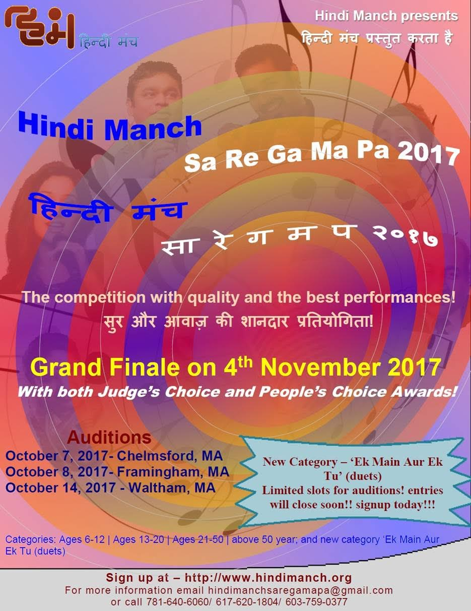 Hindi Manch SaReGaMaPa 2017 - Auditions Open
