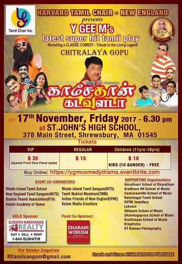 Kaasedhaan Kadavuladaa: A Tamil Comedy Play By YGEE Mahendra