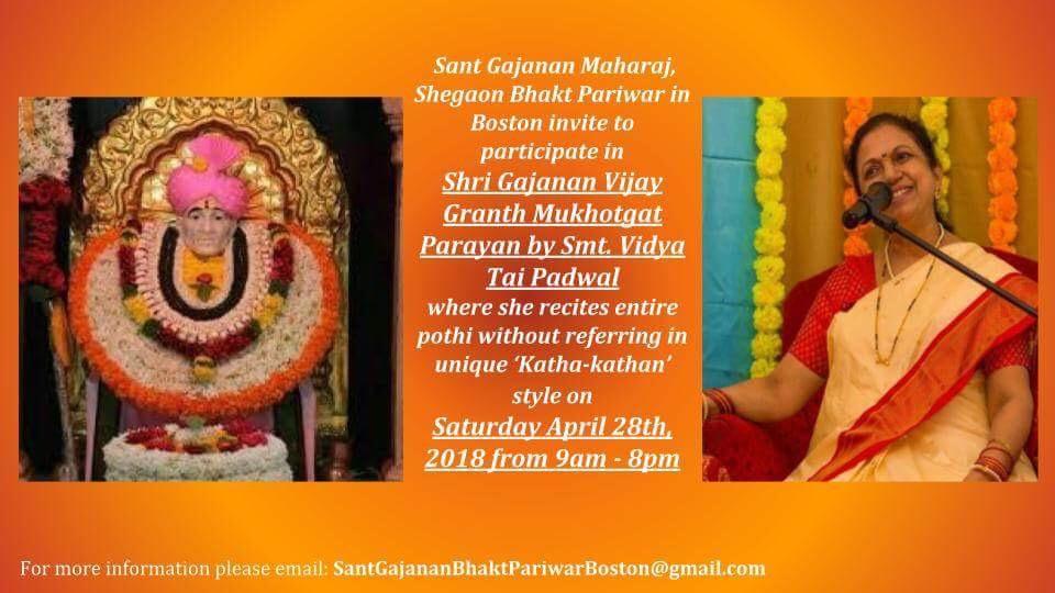 Shri Gajanan Maharaj, Shegaon Mukhotgat Parayan In Boston
