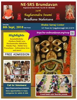 Sri Raghavendra Aradhana Mahotsava