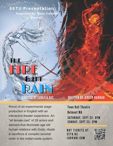 SETU: The Fire & The Rain