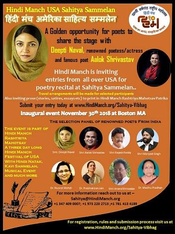 Hindi Manch Rashtriya Mahotsav: A Voice To The Undiscovered Poets Of US