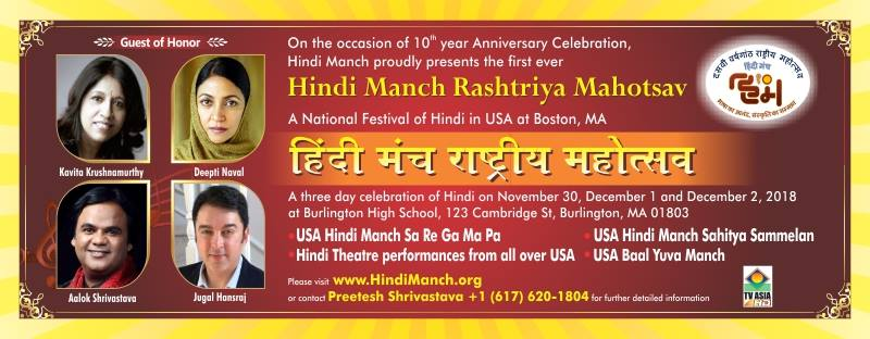 Stars  Kavita Krishnamurthy, Jugal Hansraj And Deepti Naval  At Hindi Rashtriya Mahotsav