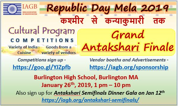 IAGB Announces Antakshari Semi-Finals And Republic Day 2019