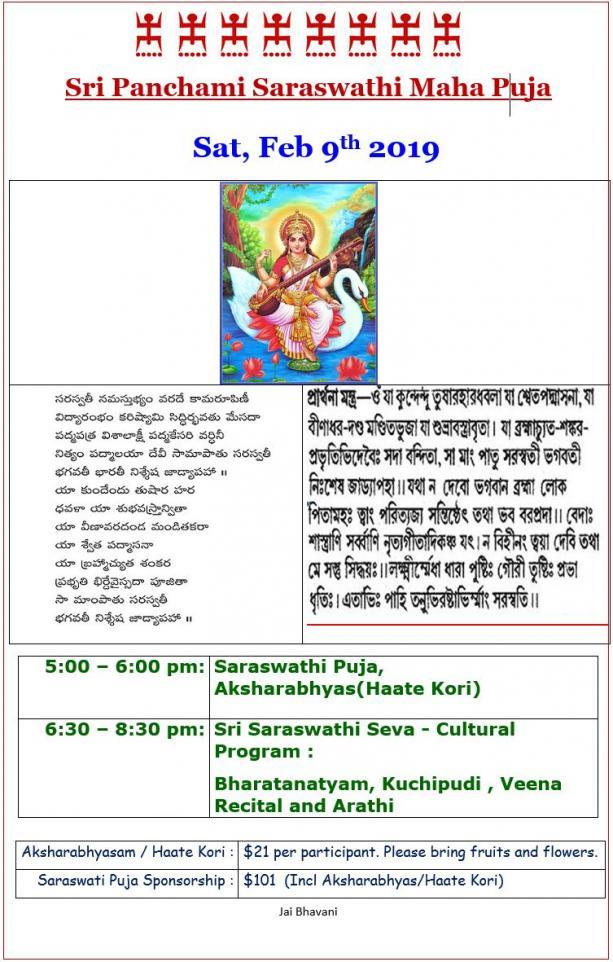 Vasanta Panchami Saraswati Puja At Sree Vijaya Kali Ashram