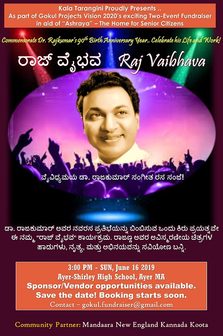 Celebration Of 90 Years Of Dr. Rajkumar – The Kannada Matinee Idol