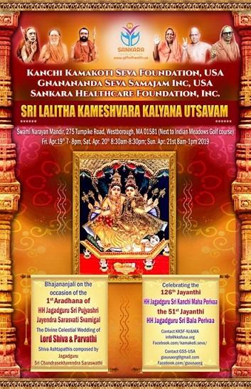 Lalitha Kameshvara Kalyanam