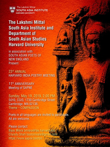 23rd Annual India Poetry Reading At Harvard University