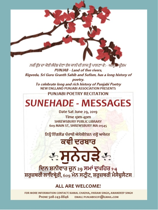 SUNEHADE - A Celebration Of Punjabi Poetry