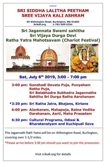 Sri Jagannatha Swami Sahita Sri Vijaya Durga Devi Ratha Yatra Mahotsavam At Sree Vijaya Kali Ashram