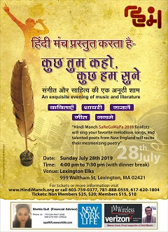 Hindi Manch - Kuch Tum Kaho, Kuch Hum Sunein