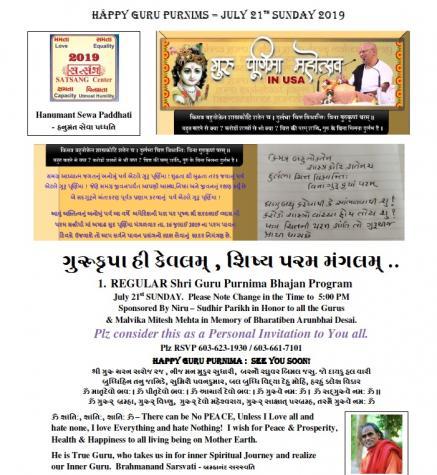 Satsang Center To Celebrate Guru Purnima And Hanumant Katha