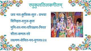 Ramayana In Five Stanzas