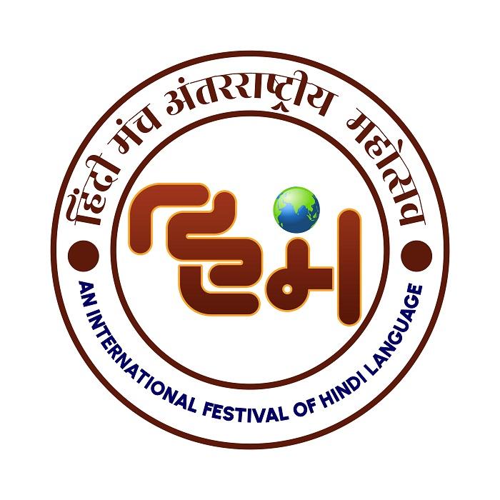 Sangeet Sammelan At Hindi Manch Antarashtriya Mahotsav