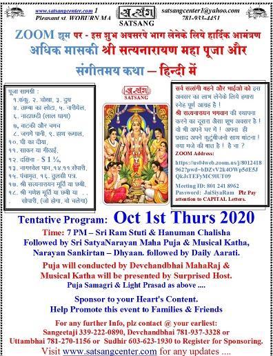 Satsang Center: Geeta And Sri SatyaNarayan Maha-Puja