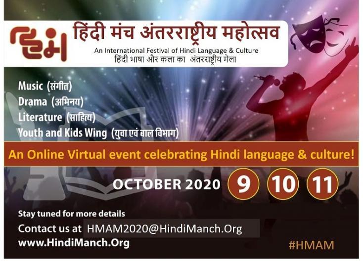 Hindi Manch AntarRashtriya Mahotsav Promises To Be A Huge Event!